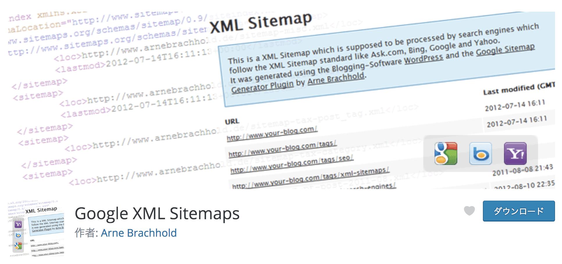 Google XML Sitemapsとは